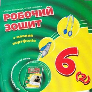 Німецька мова Робочий зошит 6 клас Сотникова