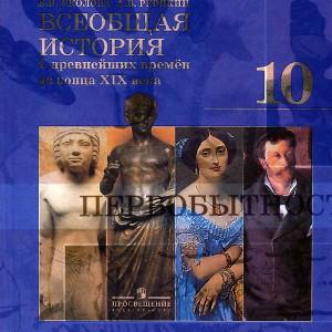 Уколова и Ревякин 10 класс Всеобщая история