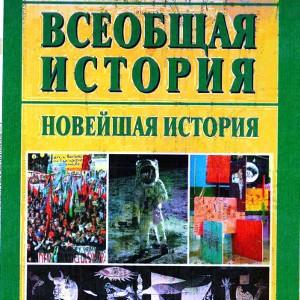 Учебник английского языка 7 класс биболетова 2012 читать