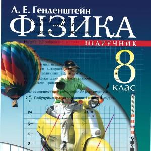 Физика 8 класс Генденштейн