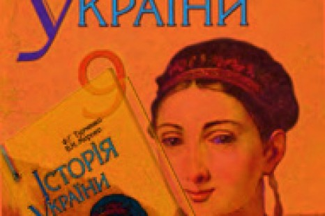 История Украины 9 класс Турченко