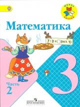 Математика. 3 класс. Часть 2. Учебник с онлайн поддержкой. ФГОС