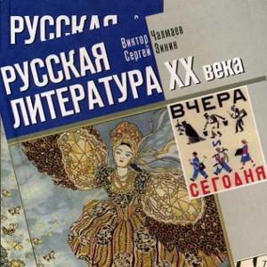 литература 11 класс Зинин и Чалмаев