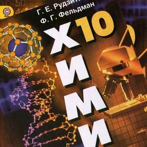 Химия 10 класс Рудзитис