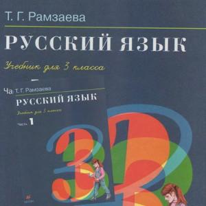 Учебник русский язык 3 класс Рамзаева