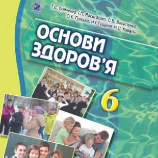 Основи здоров'я Бойченко 6 клас