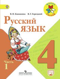 Русский язык. 4 класс. Учебник с online поддержкой. В 2-х частях. Часть 1. ФГОС