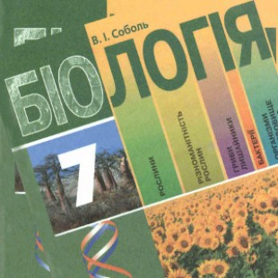 Біологія Соболь 7 клас