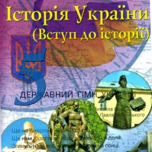 Iсторія України Пометун 5 клас