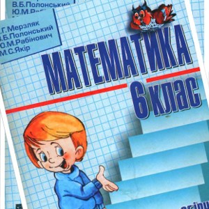 Математика Збірник задач Мерзляк 6 клас