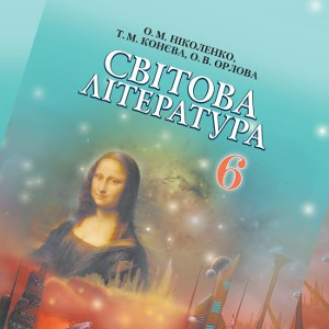 Світова література 6 клас Николенко