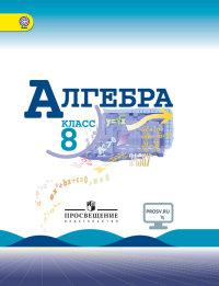 Алгебра. 8 класс. Учебник. С online поддержкой. ФГОС