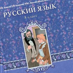Учебник Бунеева 8 класс русский язык