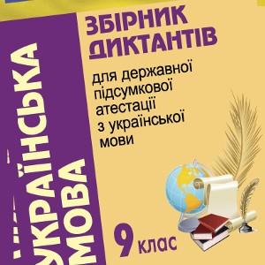 Збірник диктантів для дпа з української мови 9 клас
