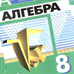 Учебник Дорофеев по алгебре 8 класс