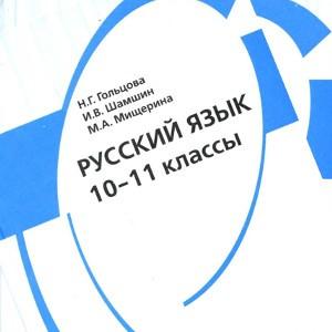 Гольцова русский язык 10 класс