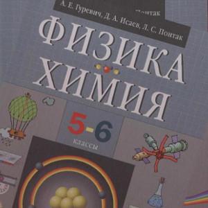 физика 9 класс скачать учебник перышкин