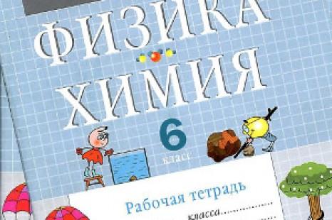 Рабочая тетрадь 6 класс Химия и Физика Гуревич