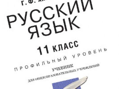 Учебник Хлебинская русский язык 11 класс
