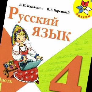 гдз по русскому языку дидактический материал 4 класс комиссарова