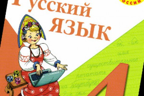 Канакина русский язык 4 класс