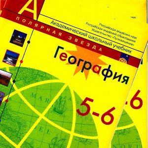 география 5 класс алексеев