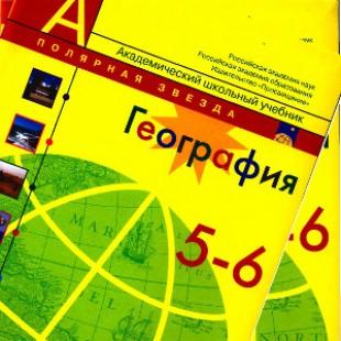 География Липкина и Алексеев 5-6 класс