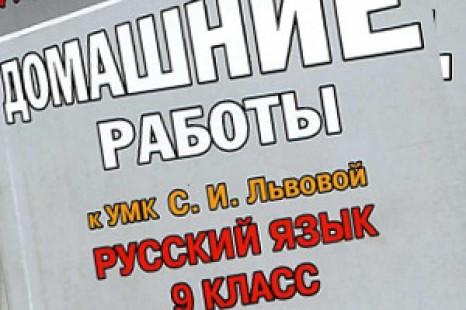 ГДЗ по русскому 9 класс Львова