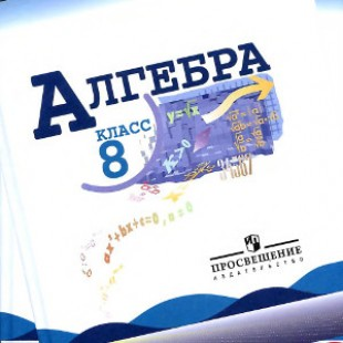 Учебник алгебра 8 класс Макарычев