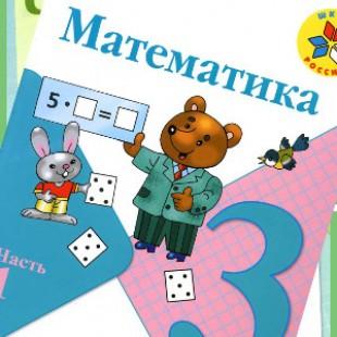 Учебник Математика 3 класс Моро