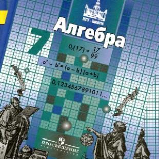 Алгебра 7 класс Никольский