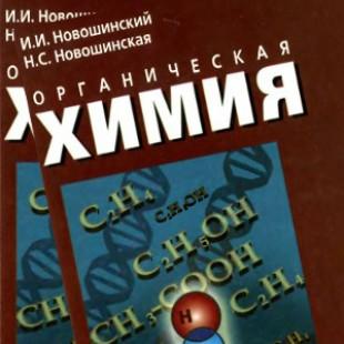 Новошинский химия 11 класс