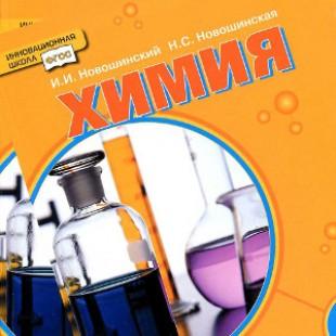 Учебник Новошинский 2013 химия 8 класс