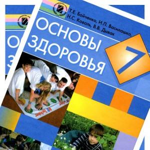 Основы здоровья 7 класс Бойченко
