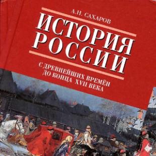 История России 10 класс Сахаров