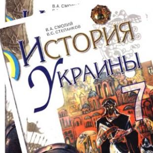 История Украины 7 класс Смолий