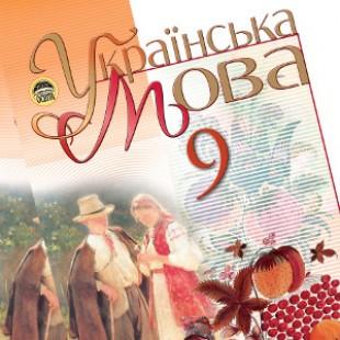 Українська мова 9 клас Пентилюк