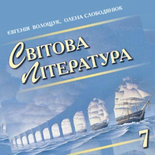 Світова література Волощук 7 клас