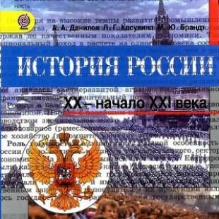 История России 9 класс Данилов Косулина
