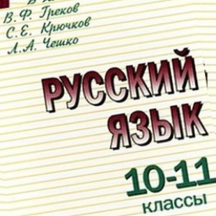 Греков русский язык 10 класс