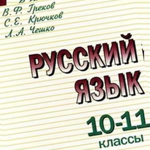 Русский Язык 11 Класс Греков Учебник Онлайн Задания