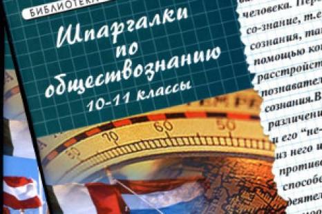 Шпаргалки по обществознанию ЕГЭ 2016