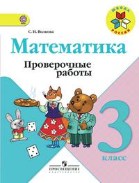 """Проверочные работы к учебнику """"Математика. 3 класс"""". ФГОС"""