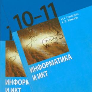 Семакин информатика 10 класс