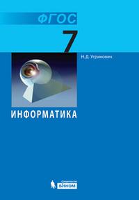 Информатика. 7 класс. Учебник. ФГОС