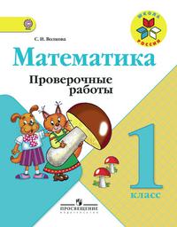 Математика. 1 класс. Проверочные работы к учебнику Моро. ФГОС