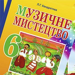 Музичне мистецтво Кондратова 6 клас