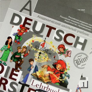 Немецкий язык 4 класс Бим