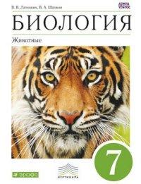 Биология. Животные. 7 класс. Учебник. Вертикаль. ФГОС