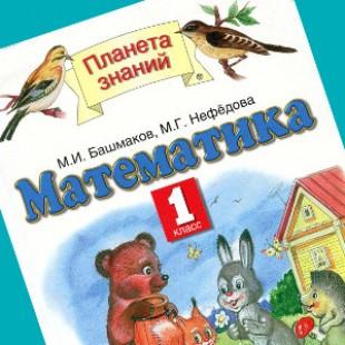 Математика 1 класс Башмаков